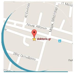 doktoris.gr Βρείτε μας στο χάρτη