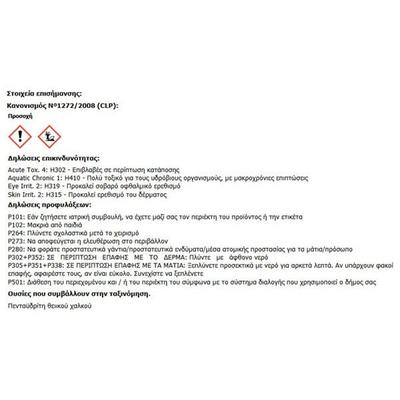 Καθαριστικό Καμινάδας Τζακιού Duroclean 90gr DuroStick - 3251003